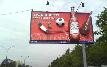 Фотография - Рекламные Конструкции