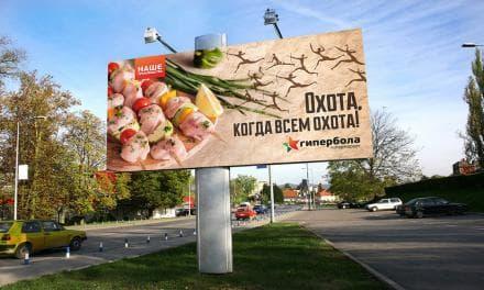 Внешний Вид - Реклама На Билбордах