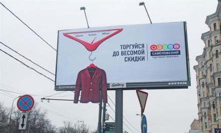 Рисунок - Продажа Рекламных Щитов