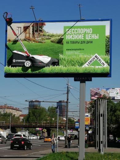 Рисунок - Реклама На Билбордах