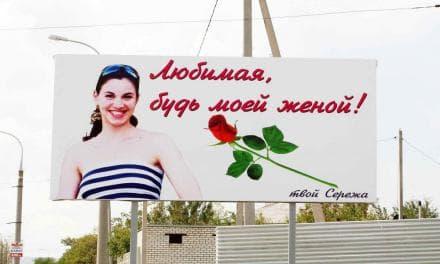 Фото - Поздравление На Рекламном Щите