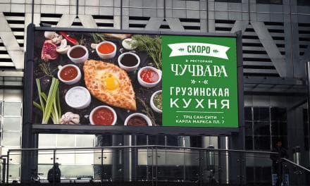 Фотография - Рекламные Щиты В Метро