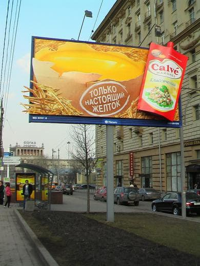 Фотография - Демонтаж Рекламных Конструкций