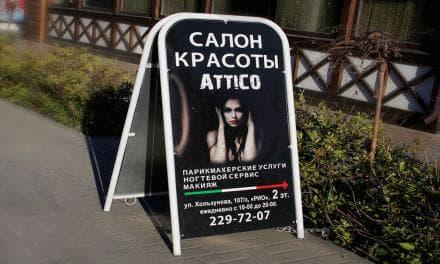 Изображение - Штендер Двусторонний