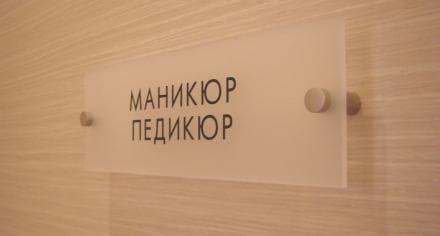 Фотография - Таблички На Двери