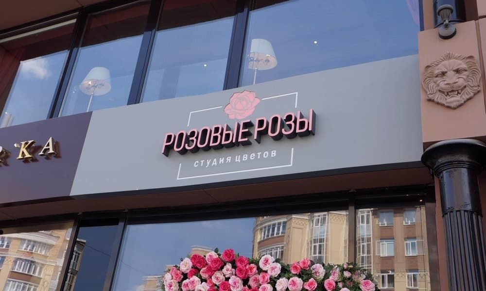 рекламные вывески цветочных магазинов фото уже демонтировали