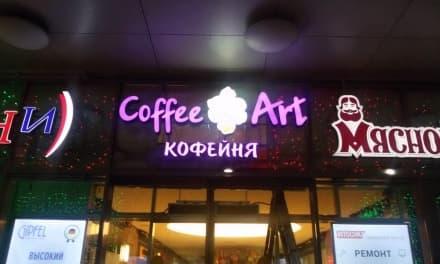 Внешний Вид - Вывеска Для Кафе